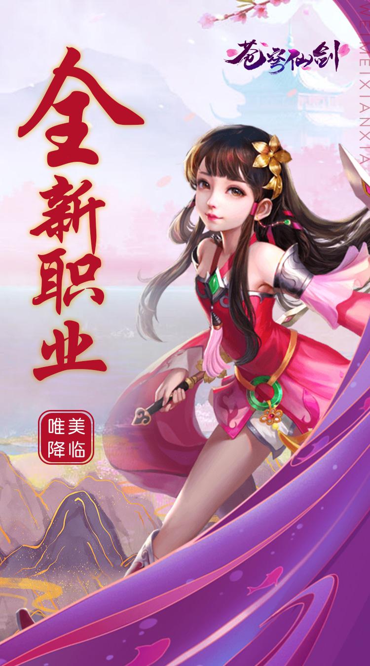 苍穹仙剑(专服)