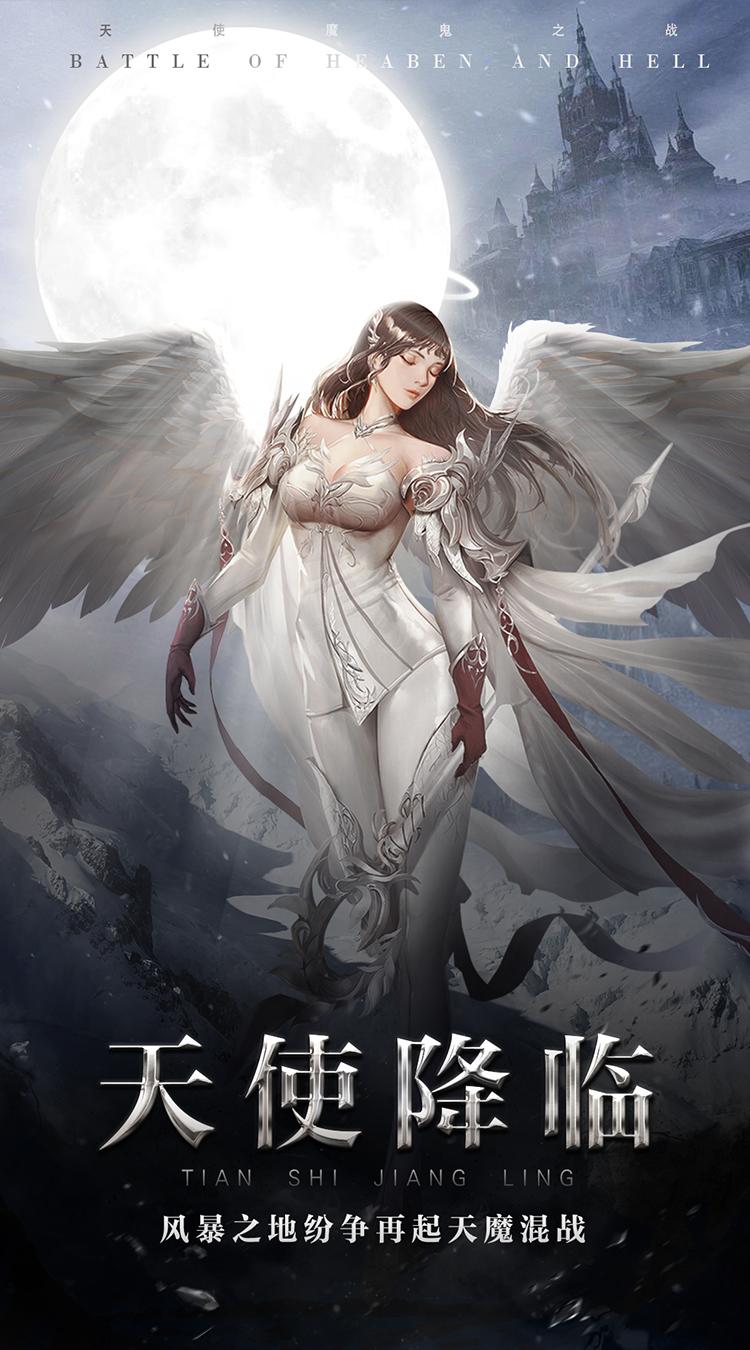 天使之吻(专服)