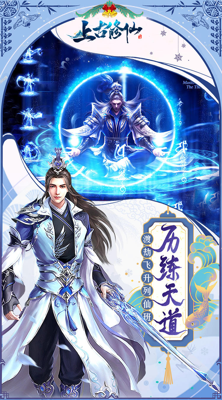 上古修仙(专服)