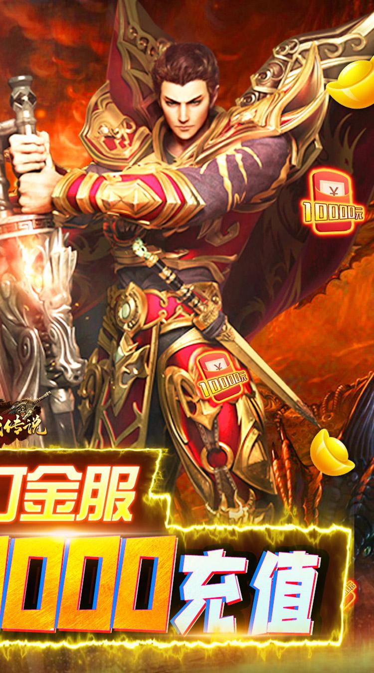 皇城传说(专服)