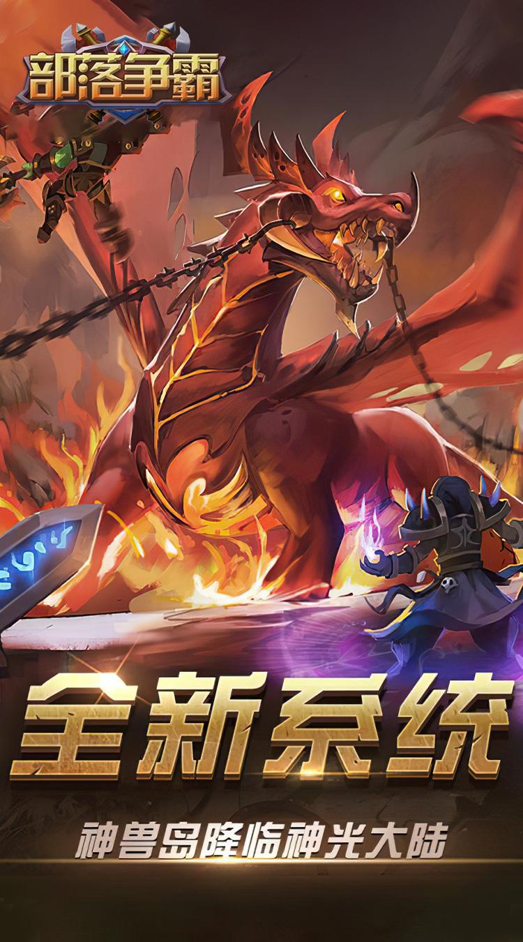 魔兽世界-部落争霸(专服)